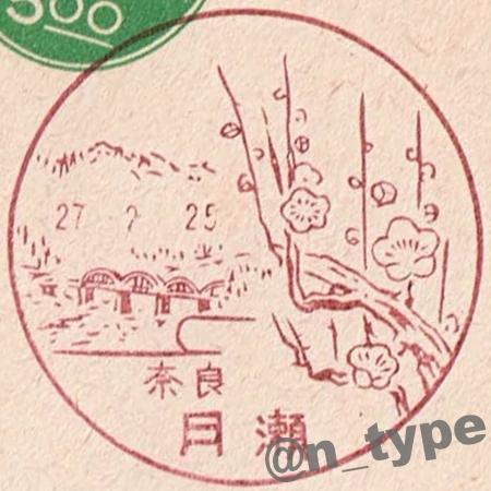 450920_月瀬_19520225_高山ダム