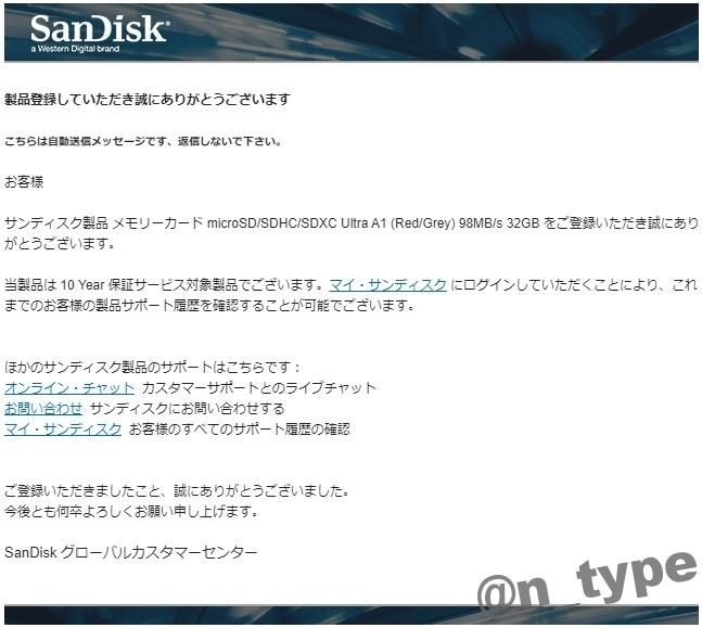 Sandisk microSDカード 製品登録