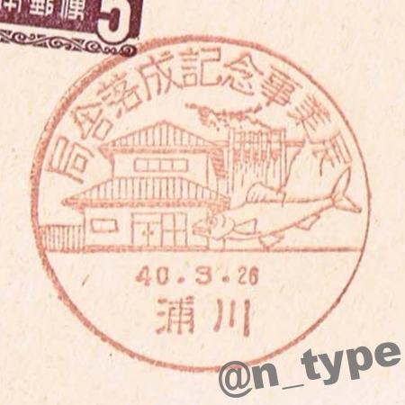 230600_浦川_19650326_佐久間ダム