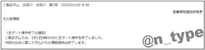 2020_放流通知文_最初_二風谷ダム