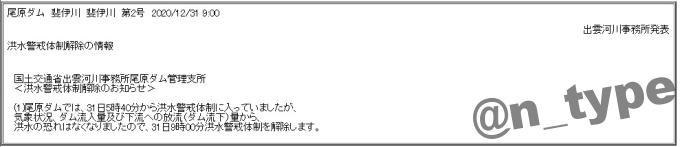 2020_放流通知文_最後_尾原ダム