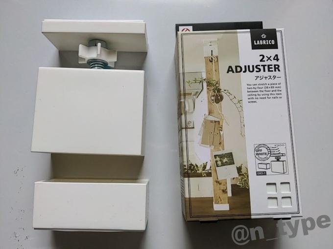 ラブリコ 2×4アジャスター オフホワイト DXO-1