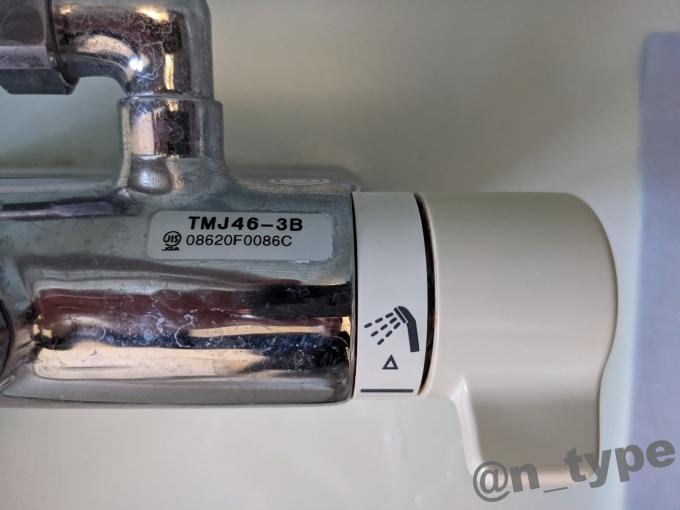 TOTO サーモスタット混合栓 TMJ46-3B
